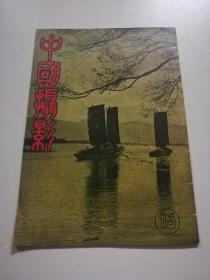 民国【中国摄影】第15期 (老照片多,青海大金瓦寺猎影记…)