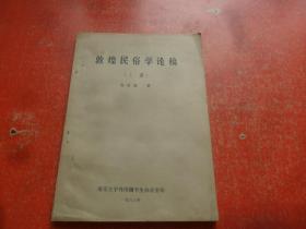 敦煌民俗学论稿(上册)油印本