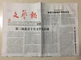 文艺报 2018年 10月10日 星期三 总第4362期 邮发代号:1-102