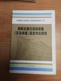 朝鲜后期汉译谚语集《耳谈续纂》语言对比研究