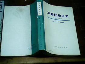 加勒比地区史(1492——1969)【上册】