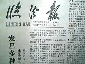 《临汾报》1978年8月31日(第643期):襄汾县多种经营见闻