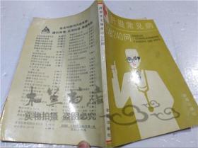 肝胆常见病防治240问 顾万清 金盾出版社 1983年7月 32开平装