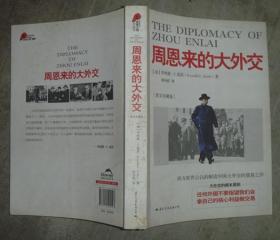 周恩来的大外交 【16开 一版一印 书脊有小磨损 品如图】