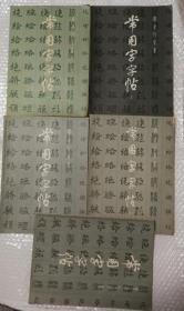甯哥敤瀛楀瓧甯栵紙1锛�4鍐�+澧炶ˉ鏈級
