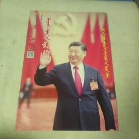内蒙古生活周报。2017年10月31日。