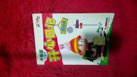 小学生开心日记100篇(卡通版)——开心作文
