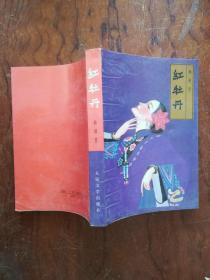 銆愮孩鐗′腹锛�1988骞翠竴鐗堜竴鍗帮紒锛夋灄璇爞/钁�