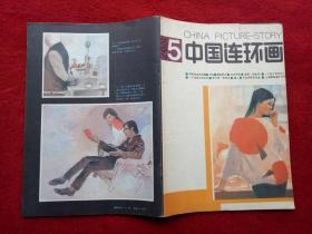 怀旧收藏杂志《中国连环画》1987.5中国连环画出版社代号2-871