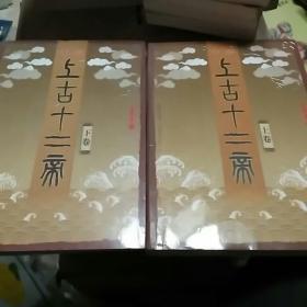 中华上古十二帝(上、下卷)全两册