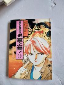 【64k恐怖漫画】v漫画退魔夜行--退灵之舞(1-12漫画火禾图片