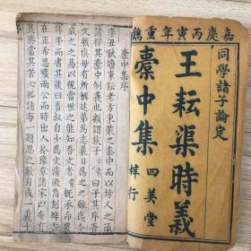 清嘉庆写刻本:王耘渠时义橐中集(卷首,上论)