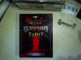 塔罗经典牌阵 《塔罗奥义》实战篇 盒装套装