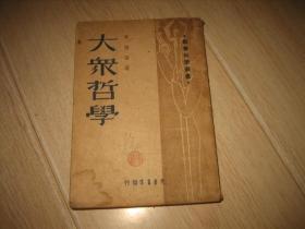 大众哲学(1948年初版)