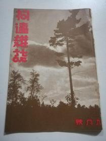 1935年【柯达杂志】九月号 (老照片多,洛阳游记…)