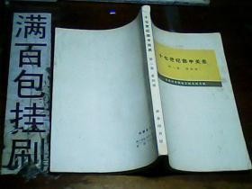十七世纪俄中关系 第二卷 第四册