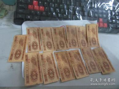 1953年1分纸币 13张 如实物图
