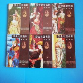 莎士比亚名剧连环画(1——6全)