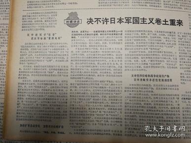 """""""南海前哨钢八连""""学生革命样板戏的故事,记朝鲜乒乓球队访问中国。1970年8月30日《解放军报》"""