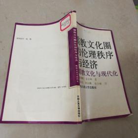 儒教文化圈的伦理秩序与经济---儒教文化与现代化 1991年1版1印