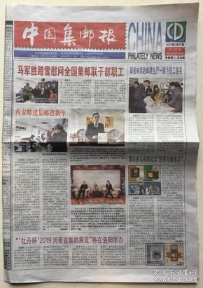 中国集邮报 2019年 2月19日 第12期 总2323期 邮发代号:1-164