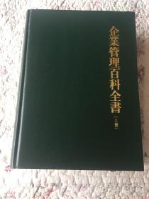 企业管理百科全书(上册)