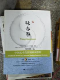 特价!中国武术段位制系列教程:咏春拳9787040258288