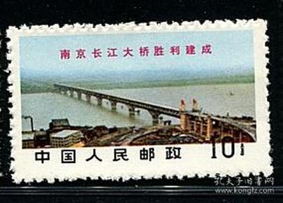 文14南京长江大桥10分面值