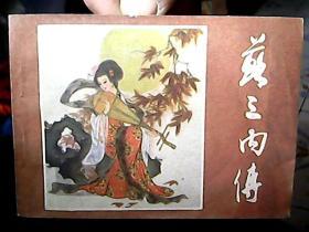 连环画:《苏三内传》