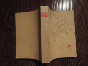 火种(作者签赠本,保真)