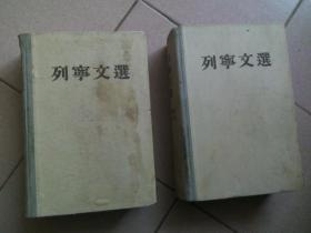 列宁文选 两卷集