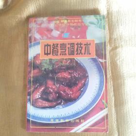 中餐烹調技術