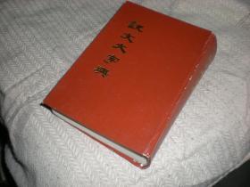 说文大字典/沙青岩辑/ 1980年1版85年2印  天津市古籍书店