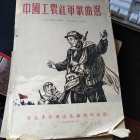 中国工农红军歌曲选 木刻封面