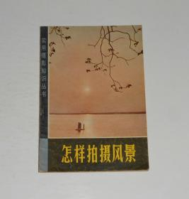 实用摄影知识丛书--怎样拍摄风景  1981年