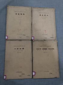 中国现代文学史资料丛书(乙种)《日出旬刊》第一期至第五期、《巴尔底山》第一卷第一号至第五号、《十字街头》第一期至第三期、《文化战争》第一、二期、《戏剧集纳》第一期、《今日之苏联》 4本合售 4本都是影印本