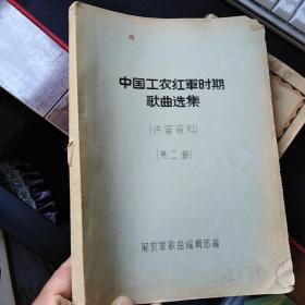 中国工农红军时期歌曲选集(第二册)油印