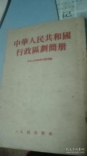 著名版本目录学家顾廷龙签名内有批校(批字约150字)