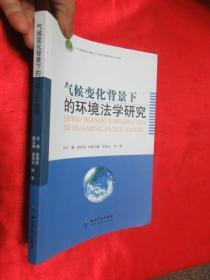 气候变化背景下的环境法学研究      【小16开 】
