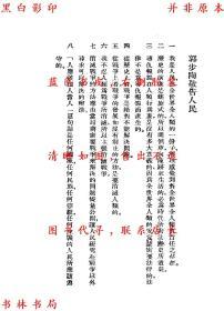 人民本位的世界观-郭步陶编著-民国东南日报刊本(复印本)