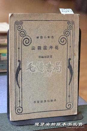 花卉盆栽法 农学小丛书