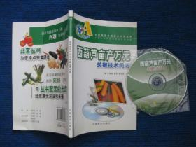 【致富关键技术丛书】西葫芦亩产万元关键技术问答(含光盘)