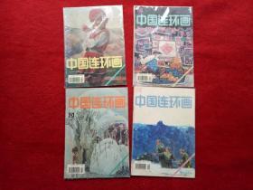 怀旧收藏杂志《中国连环画》1996年.3.4.7.8中国连环画代号2-871.30元一本