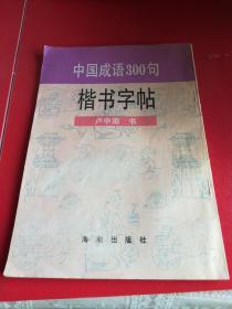 中国成语300可楷书字帖
