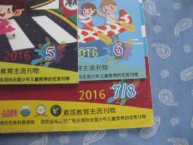 未来科学家 2016-上5~8共4期实3册【1998年创刊  上旬刊  7/8期合刊】