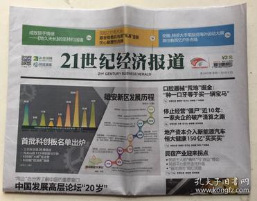 21世纪经济报道 2019年 3月25日 星期一 第3400期 本期20版 邮发代号:45-118