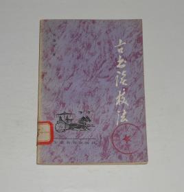 古书读校法  1983年1版1印
