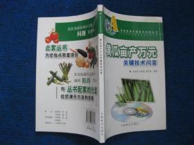 【致富关键技术丛书】黄瓜亩产万元关键技术问答