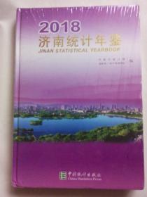 济南统计年鉴【2018】塑封未开