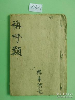 民国 手写本 绵纸线装本 毛笔书写 抄书笔记《称呼类》